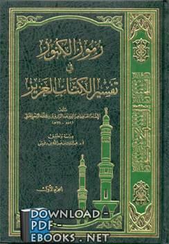 قراءة و تحميل كتاب رموز الكنوز في تفسير الكتاب العزيز (ت بن دهيش) PDF