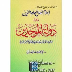 قراءة و تحميل كتاب دولة الموحدين PDF