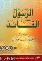 قراءة و تحميل كتاب الرسول القائد صلى الله عليه وسلم PDF
