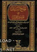 قراءة و تحميل كتاب جامع البيان في تفسير القرآن PDF
