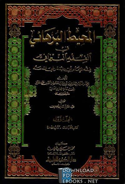 قراءة و تحميل كتاب المحيط البرهاني في الفقه النعماني PDF