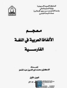 قراءة و تحميل كتاب معجم الألفاظ العربية في اللغة الفارسية PDF