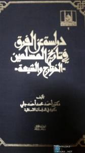 قراءة و تحميل كتاب دراسة عن الفرق في تاريخ المسلمين: الخوارج والشيعة PDF