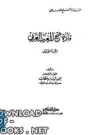 قراءة و تحميل كتاب قادة فتح المغرب العربي PDF