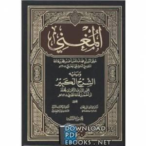 قراءة و تحميل كتاب المغني ويليه الشرح الكبير (ط. المنار) PDF