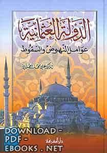 قراءة و تحميل كتاب الدولة العثمانية عوامل النهوض وأسباب السقوط PDF