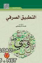 قراءة و تحميل كتاب التطبيق الصرفي PDF