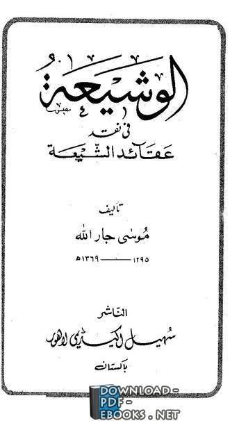 قراءة و تحميل كتاب الوشيعة في نقد عقائد الشيعة PDF