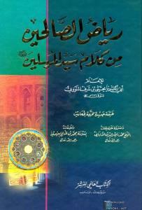 قراءة و تحميل كتاب رياض الصالحين من حديث سيد المرسلين (ت: الألباني) PDF