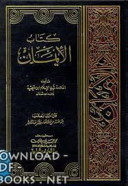 قراءة و تحميل كتاب الإيمان (ابن تيمية) PDF