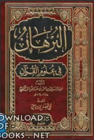 قراءة و تحميل كتاب البرهان في علوم القرآن (ط دار الحديث) PDF