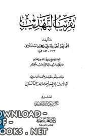 قراءة و تحميل كتاب تهذيب التهذيب (ط الهند) PDF