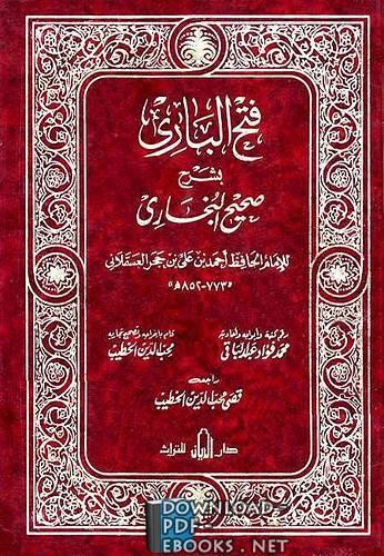 قراءة و تحميل كتاب فتح الباري بشرح صحيح البخاري (ط بيت الأفكار) PDF