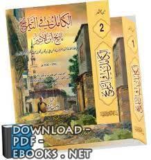 قراءة و تحميل كتاب الكامل في التاريخ (ط. بيت الأفكار) PDF