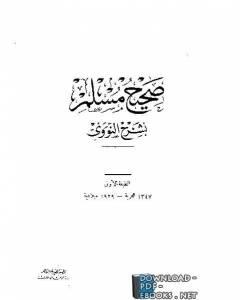 قراءة و تحميل كتاب المنهاج في شرح صحيح مسلم بن الحجاج (صحيح مسلم بشرح النووي) (ط قرطبة) PDF
