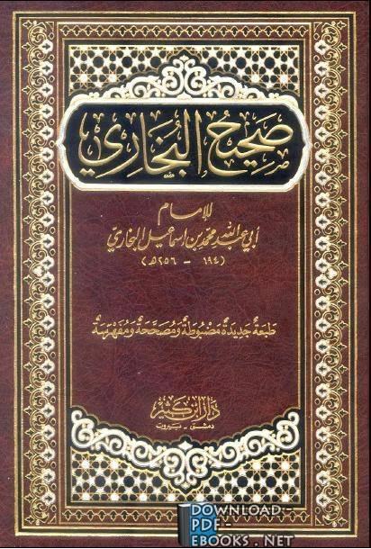 قراءة و تحميل كتاب صحيح البخاري (ط دار ابن كثير) PDF