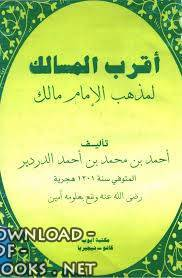 قراءة و تحميل كتاب أقرب المسالك لمذهب الإمام مالك PDF