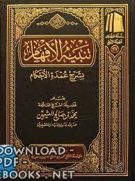 قراءة و تحميل كتاب تنبيه الأفهام شرح عمدة الأحكام PDF