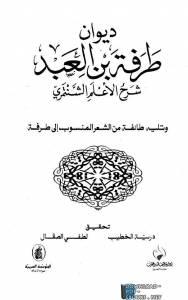 قراءة و تحميل كتاب ديوان طرفة بن العبد شرح الأعلم الشنتمري PDF