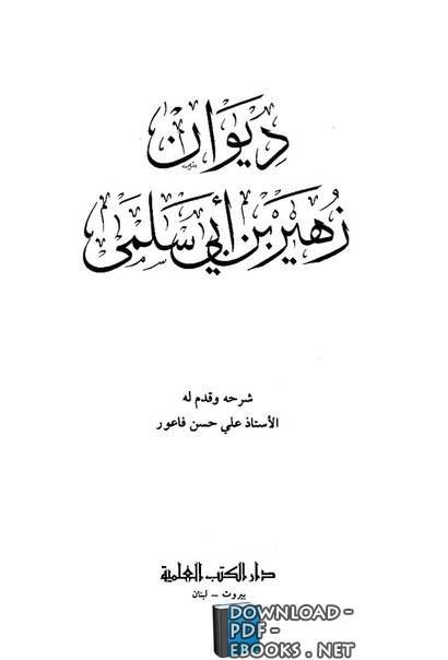 قراءة و تحميل كتاب ديوان زهير بن أبي سلمى PDF