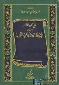 قراءة و تحميل كتاب فتح الكبير المتعال إعراب المعلقات العشر الطوال PDF