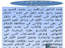 قراءة و تحميل كتاب أحكام الإجهاض في الفقه الإسلامي PDF