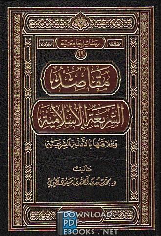 قراءة و تحميل كتاب مقاصد الشريعة الإسلامية وعلاقتها بالأدلة الشرعية PDF