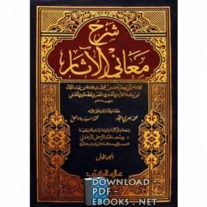 قراءة و تحميل كتاب شرح معاني الآثار PDF
