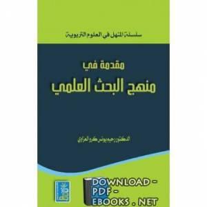 قراءة و تحميل كتاب مقدمة في منهج البحث العلمي PDF