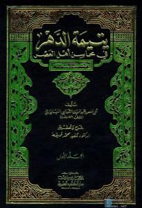 قراءة و تحميل كتاب يتيمة الدهر في محاسن أهل العصر PDF