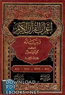 قراءة و تحميل كتاب إعراب القرآن الكريم وبيانه PDF