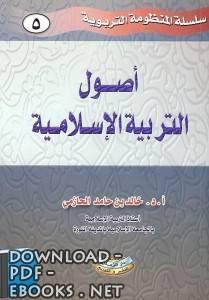 قراءة و تحميل كتاب أصول التربية الإسلامية PDF