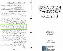 قراءة و تحميل كتاب الماسونية في العراء PDF