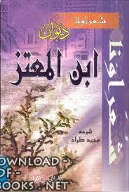 قراءة و تحميل كتاب ديوان ابن المعتز PDF