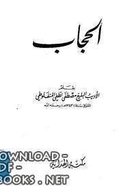 قراءة و تحميل كتاب الحجاب (المنفلوطي) PDF