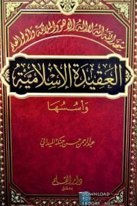 قراءة و تحميل كتاب العقيدة الإسلامية وأسسها PDF