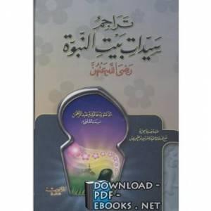 قراءة و تحميل كتاب تراجم سيدات بيت النبوة رضي الله عنهن PDF