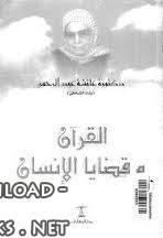 قراءة و تحميل كتاب القرآن وقضايا الإنسان PDF