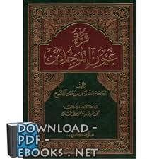 قراءة و تحميل كتاب قرة عيون الموحدين PDF