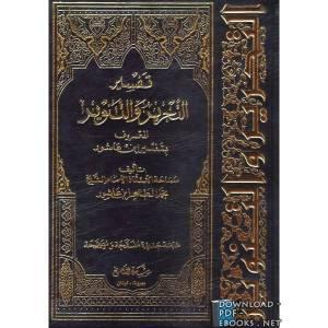 قراءة و تحميل كتاب تفسير التحرير والتنوير PDF