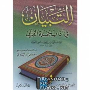 قراءة و تحميل كتاب التبيان في آداب حملة القرآن PDF