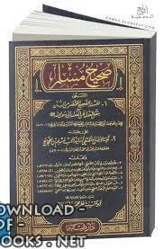 قراءة و تحميل كتاب صحيح مسلم (ط طيبة) PDF