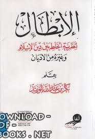 قراءة و تحميل كتاب الإبطال لنظرية الخلط بين دين الإسلام وغيره من الأديان PDF