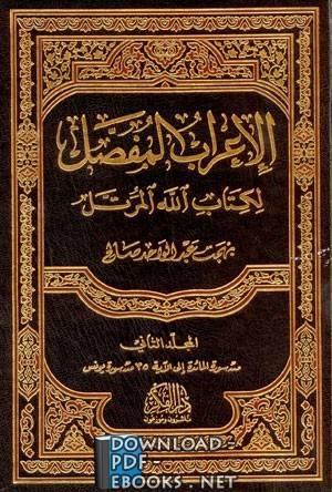 قراءة و تحميل كتاب الإعراب المفصل لكتاب الله المرتل PDF