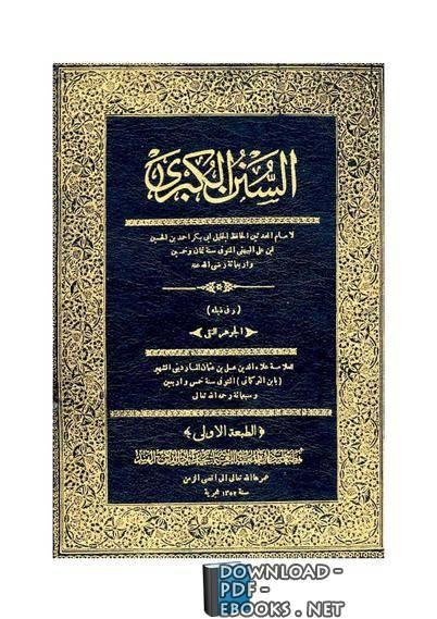قراءة و تحميل كتاب السنن الكبرى (البيهقي) (ط العلمية) PDF