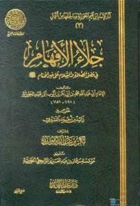 قراءة و تحميل كتاب جلاء الأفهام في الصلاة والسلام على خير الأنام (ط المجمع) PDF