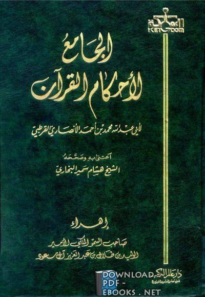 قراءة و تحميل كتاب الجامع لأحكام القرآن (تفسير القرطبي) ت : البخاري PDF