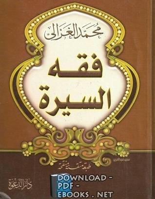 قراءة و تحميل كتاب فقه السيرة ت الألباني PDF