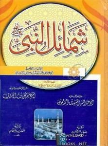قراءة و تحميل كتاب شمائل النبي صلى الله عليه وسلم (ت: حمودة) PDF