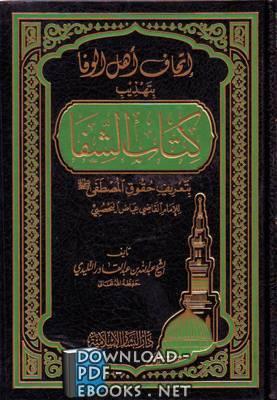 قراءة و تحميل كتاب الشفاء بتعريف حقوق المصطفى صلى الله عليه وسلم PDF